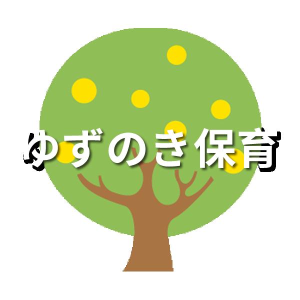 ゆずの木保育